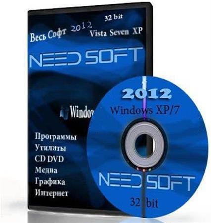 Бесплатный Софт 2012